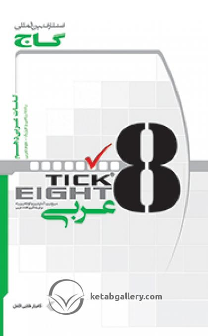 کتاب Tick Eight عربی دهم