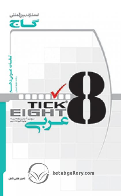 کتاب Tick Eight عربی دهم انسانی